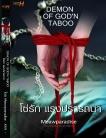 DEMON-OF-GOD-N-TABOO-โซ่รักแรงปรารถนา