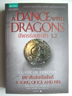 A Dance With Dragons มังกรร่อนระบำ 5.2