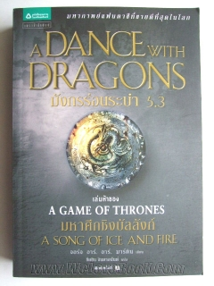 A Dance With Dragons มังกรร่อนระบำ 5.3