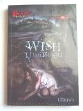 Wish-ฆาตอธิษฐาน