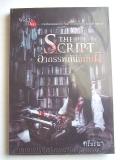 The-Script-อาถรรพ์ต้นฉบับผี
