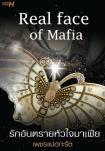Real-face-of-Mafia-รักอันตรายหัวใจมาเฟีย