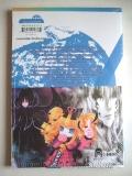 The Manual คู่มือครองโลก ฉบับมนุษย์ธรรมดา 2