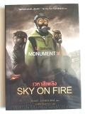 monument-14-ชีวิตฝ่าหายนะ-:-เวหาสีเพลิง