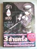 รักย้อนแย้ง-:-Ama-no-Jyaku-+CD