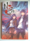 Naga-นัยน์ตามรณะ-Vol.2-ตอน-ภาพยันต์ผนึกเทพ-(ภาคต้น)