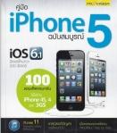 คู่มือ-iPhone-5-ฉบับสมบูรณ์