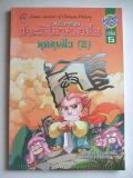 ประวัติศาสตร์จีนฉบับการ์ตูน ยุคซุนซิว (2) เล่ม 5