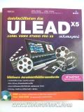 ตัดต่อโฮมวิดีโอง่ายๆ ด้วย Ulead x5 ฉบับสมบูรณ์ +DVD-ROM