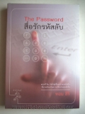 The-Password-�����ѡ�����Ѻ