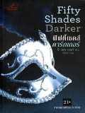 Fifty-Shades-Darker-เล่ม-2-