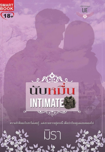 นับหมื่น-(Intimate)-ชุด-Lie