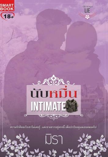 �Ѻ����-(Intimate)-�ش-Lie