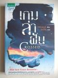 เกมล่าฝัน-(Crossed)