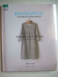 ชุดกระโปรงตัดง่าย : Simple Style Dress + แพตเทิร์น