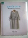 �ش����ç�Ѵ����-:-Simple-Style-Dress-+-����