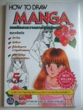 How to Draw Manca V.5:Developing Shoujo Manga Tecniques ฉบับภาษาไทย