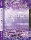 ในวันที่รักผลิใบ-(Spring-Love-Tale)-ชุด-Love-Season