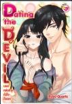 �����������-���㨵Դ�õ-Dating-the-Devil