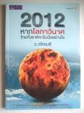2012-หากโลกาวินาศ