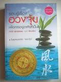 รอบรู้เรื่องฮวงจุ้ย เพื่อการอยู่อาศัยที่เป็นสุข (ฉบับเสริมข้อมูลใหม่)
