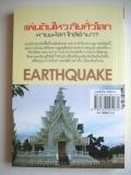 แผ่นดินไหวภัยทั่วโลก ฉบับเสริมข้อมูลใหม่