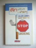 เลิกบุหรี่ด้วยวิธีง่ายๆ