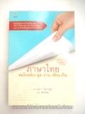 ภาษาไทย คนไทยต้อง พูด-อ่าน-เขียน เป็น