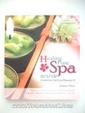 Healing-Pure-Spa-:-ʻҺӺѴ-�������آ�Ҿ�մ����Զո����ҵ�