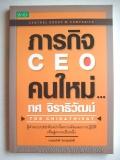 ภารกิจ CEO คนใหม่...ทศ จิราธิวัฒน์