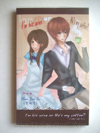 I-m-his-wine-or-He-s-my-coffee Han-Jae-In หนังสือ นิยาย