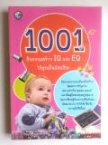 1001 �Ԩ�������ҧ IQ ��� EQ ����١���Ѩ�����