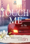 TOUCH ME �����������ǧ�ѡ ������ش TOUCH ME