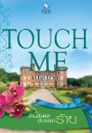 TOUCH ME ��ҹ�����ʻ��ö������ ������ش TOUCH ME