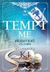 TEMPT-ME-พันธกานต์ประกาศิต-ซีรีย์ชุด-TEMPT-ME