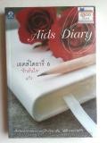 เอดส์ไดอารี่-6-:-รักล้นใจ