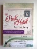 โรงแรมนี้สีชมพู-:-The-Pink-Hotel