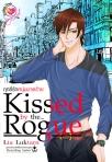 ฤทธิ์รักหนุ่มมาดร้าย Kissed by the Rogue