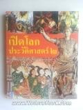 เปิดโลกประวัติศาสตร์ 2