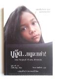 Moi Nojoud, 10 ans, Divorcee : นูจู๊ด..หนูจะหย่า!