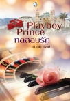 Playboy Prince ทดสอบรัก