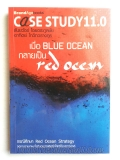 Case study 11.0 ����� Blue ocean ������ red ocean