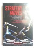 Strategy Moves : วางหมากปรับกลยุทธ์