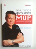 MOP ��кǹ�������������� : Mission Objective Policy Process to Success