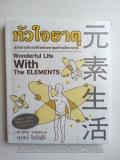 ���㨸ҵ�-Wonderful-Life-With-The-Elements-+-��������ҧ�ҵص���ؤ