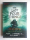 The Last Four Things : สี่สิ่งสุดท้าย
