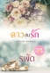 ดาวข่มรัก (พิมพ์ใหม่ เปลี่ยนปก)