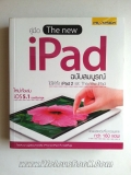 ������ The new iPad ��Ѻ����ó�