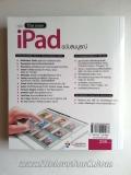 คู่มือ The new iPad ฉบับสมบูรณ์