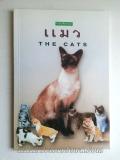 แมว-The-cats